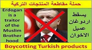 حملة شعبية سعودية لمقاطعة المنتجات التركية