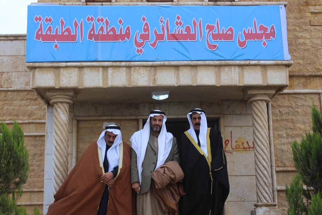 افتتاح مجلس صلح العشائر الأكبر من نوعه في الطبقة والرقة