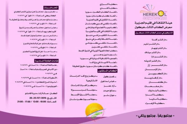 غداً.. تنطلق فعاليات مهرجان الشهيد هركول الثالث للكتاب
