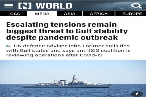 مستشار عسكري بريطاني: التوترات المتصاعدة أكبر تهديد لاستقرار الخليج وداعش استغل كورونا