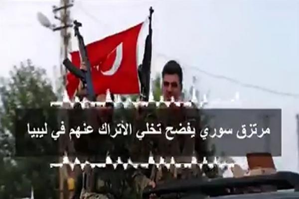 عبر تسجيل صوتي.. مرتزق سوري يفضح تخلي تركيا عنهم في ليبيا