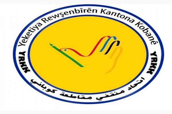 الإعلان عن مسابقة أدبية في كوباني