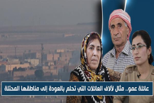 عائلة عمو.. مثال لآلاف الأسر الّتي تحلم بالعودة إلى مناطقها