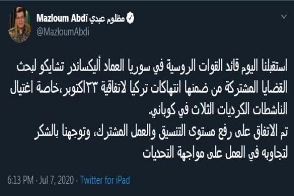 مظلوم عبدي: استقبلنا قائد القوات الروسية في سوريا واتفقنا على رفع مستوى التنسيق