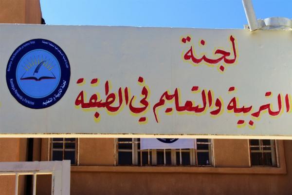 لجنة التربية والتعليم في الطبقة تسعى إلى تحسين آلية العملية التربوية في المنطقة