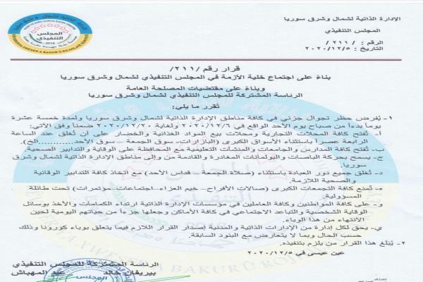الإدارة الذاتية تقرّ حظرًا جزئيًّا في عموم مناطق شمال وشرق سوريا