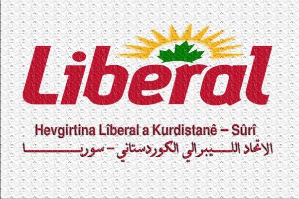حزب الاتحاد الليبرالي الكردستاني: تحرير عفرين مهمة جميع السوريين