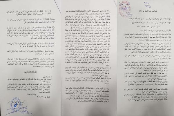مؤسسة عوائل الشهداء ترفع دعوى قضائية ضد