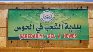 بلدية الحوس قدمت الخدمات الضرورية وتخطط لعدة مشاريع مستقبلية