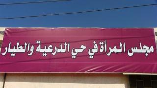 افتتاح مركز لمجلس المرأة في الدرعية والطيار