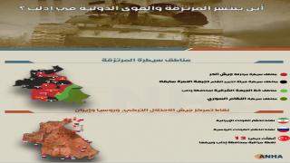 انفوغرافيك..أين ينشتر المرتزقة والقوى الدولية في إدلب؟
