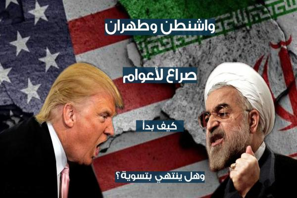 Washington-Tehran's long conflict… How did it begin, will it settle?