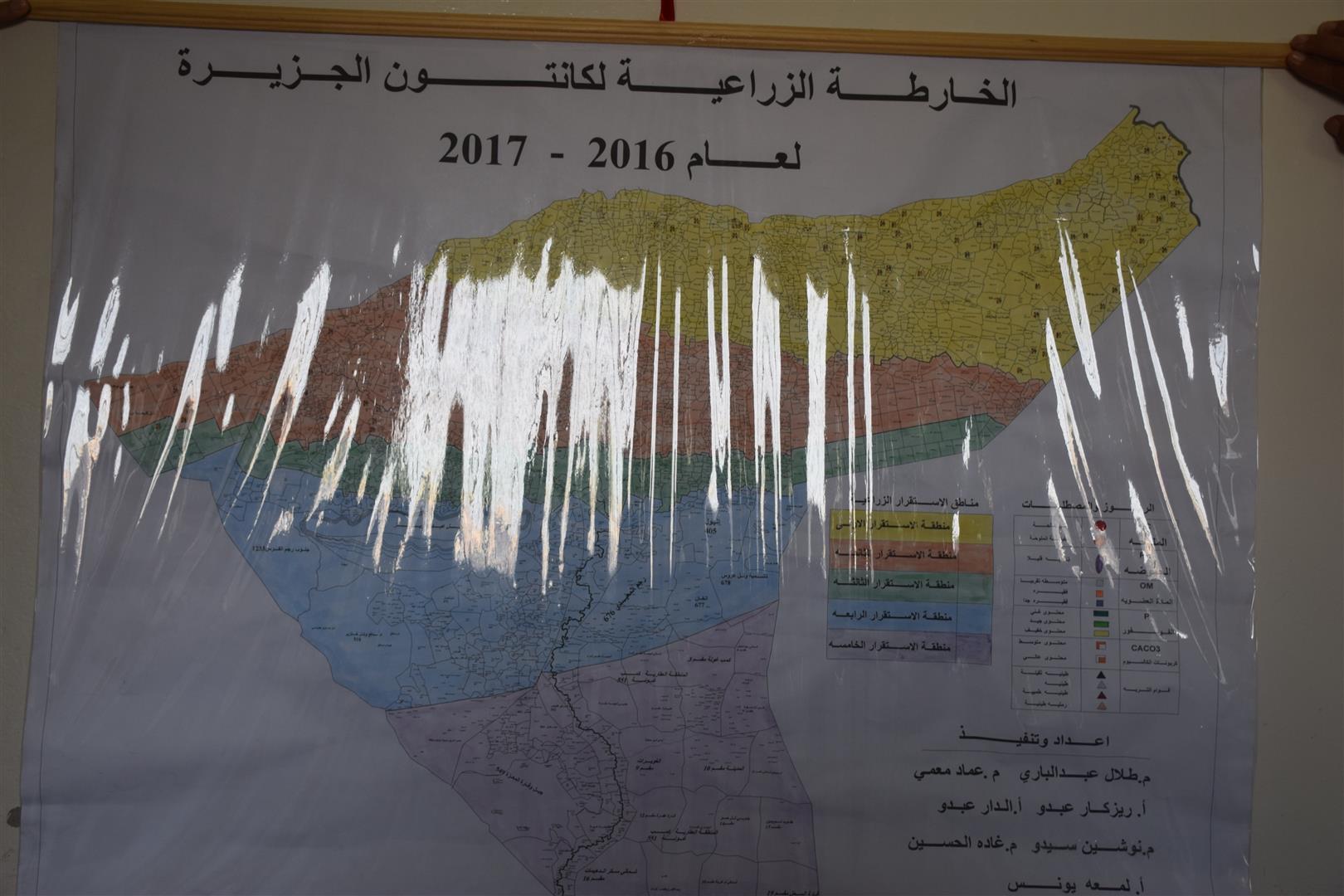 Scientific Research Center in al- Hasakah towards agricultural development