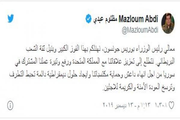 Mazloum Abdi congratulates Johnson on his party's victory, looks forward to strengthening relations to end ISIS