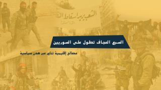 Di navbera berjwendiyên herêmî û navdewletî de 7 salên dijwar ên Sûriyê -1