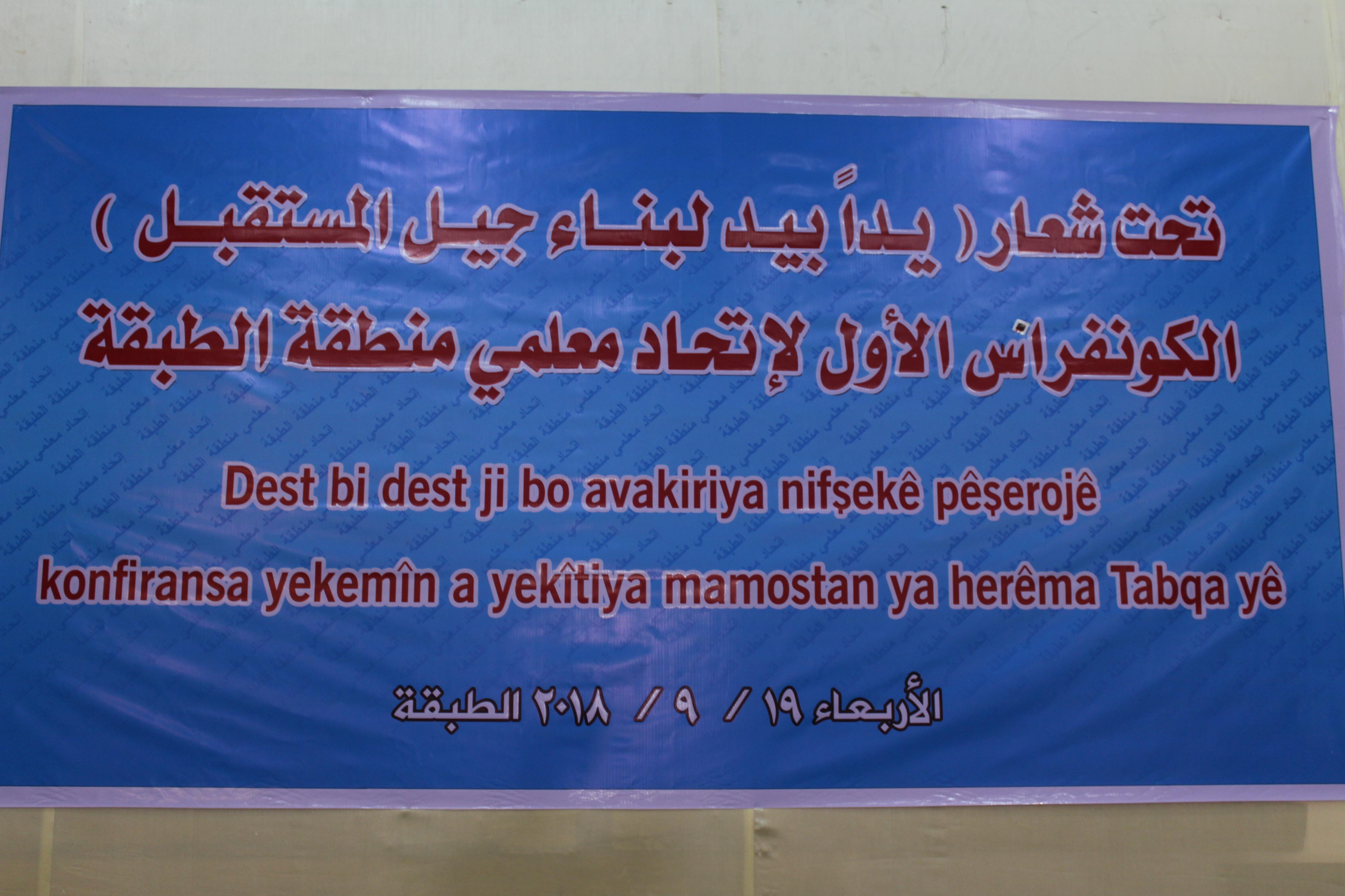 Tebqa Öğretmenler Birliği 1. Konferansı başladı
